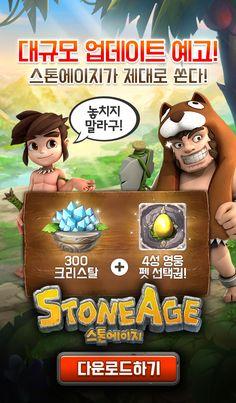 스톤에이지/ 2017 / 대규모업데이트 사전예약 / mobile game creative design / design : ahnjieun / client : netmarble / agency : hivelab