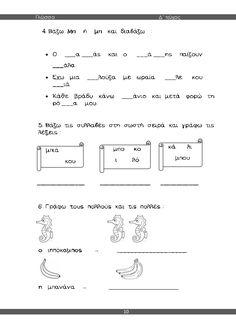 α΄ δημοτικού γλώσσα δ΄ τεύχος Math Equations, Education, School, Crafts, Manualidades, Handmade Crafts, Onderwijs, Craft, Learning