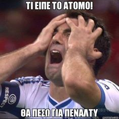 Τι είπε το άτομο! θα πεσω για πεναλντυ! Greek Memes