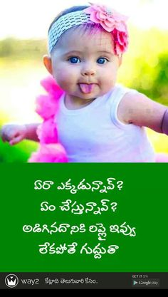 Funny Baby Quotes, Funny Shirt Sayings, Funny Quotes For Teens, Funny Quotes About Life, Funny Jokes For Kids, Funny School Memes, Funny Tweets Twitter, Telugu Jokes, Cute Good Night