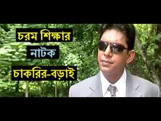 Natok 2016 New -চাকরির বড়াই by Chanchal Cchowdhury Bangla Natok 2016