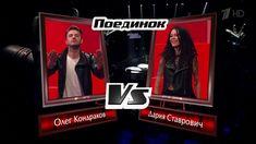 Дарья и Олег исполнили песню «From Yesterday» группы «30 Seconds To Mars». Песня — сингл со второго альбома группы «A Beautiful Lie» 2005 года. Одна из трех ...