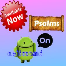 Malayalam Audio Bible For Android