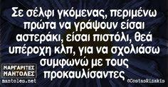 Σε σέλφι γκόμενας, περιμένω πρώτα να γράψουν είσαι αστεράκι, είσαι πιστόλι, θεά υπέροχη κτλ. για να σχολιάσω συμφωνώ με τους προκαυλίσαντες Clever Quotes, Funny Quotes, Funny Greek, Funny Pictures, Funny Pics, Greek Quotes, Lol, Memes, Humor