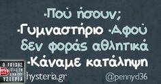 Funny Greek Quotes, Greek Memes, Sarcastic Quotes, Funny Quotes, Favorite Quotes, Best Quotes, Funny Statuses, Stupid Funny Memes, Funny Stuff