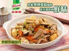 日日煮烹飪短片 - 野菌炒豬頸肉