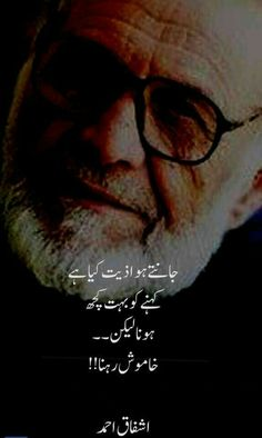 Uff sach me yrr Love Poetry Images, Poetry Quotes In Urdu, Best Urdu Poetry Images, Urdu Poetry Romantic, Love Poetry Urdu, Nice Poetry, Deep Poetry, Poetry Photos, Poetry Famous
