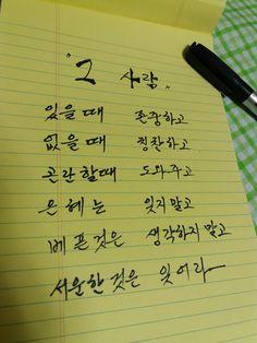 '그사람'  있을때 존중하고.... Wise Quotes, Words Quotes, Inspirational Quotes, Sayings, Life Skills, Life Lessons, Korean Handwriting, Korean Aesthetic, Learn Korean