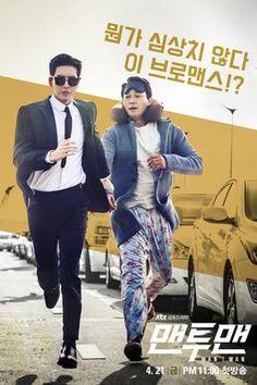 Man to Man (2017) 16  | South Korea, Korean, TV Series, k-drama, Korean drama | Cast/crew: Park Hae Jin, Kim Min Jung, Park Sung Woong, Yun Jung Hoon, Chae Jung Ahn, Jung Man Shik, Jang Hyun Sung, Kang Shin Il, Lee Shi Un, Oh Hee Joon, Han Ji Sun, Choi Ah Jin, Chun Ho Jin, Tae In Ho, Moon Jae Won, David McInnis, Oh Na Ra, Shin Joo Ah | Action, Spy, Comedy, Bromance, RomCom