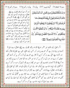 Para 2   Surah Al Baqarah 2   Ayat 237 Tafsir Al Quran, Word Search, Sheet Music, Words, Music Sheets, Horse