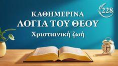 Καθημερινά λόγια του Θεού   «Τα λόγια του Θεού προς ολόκληρο το σύμπαν: ... Christian Films, Christian Life, Devotion Of The Day, Films Chrétiens, Bible Quotes Images, Jesus Second Coming, E 500, Saint Esprit, Daily Word