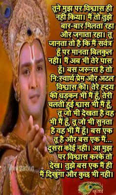 Hare krishna Krishna Quotes In Hindi, Radha Krishna Love Quotes, Radha Krishna Pictures, Krishna Images, Life Quotes Disney, Hindi Quotes On Life, Spiritual Quotes, Motivational Picture Quotes, Photo Quotes