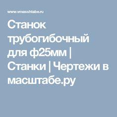 Станок трубогибочный для ф25мм | Станки | Чертежи в масштабе.ру
