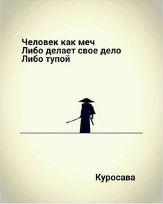 The Words, Russian Proverb, Daily Wisdom, Funny Phrases, Simple Words, Self Esteem, Make Me Happy, Picture Quotes, Helpful Hints