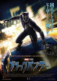 ブラックパンサー 日本版