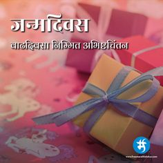 Happy Birthday status download on free marathi status Birthday Banner Design, Happy Birthday Banners, Happy Birthday Status, Marathi Status, Wish, Gift Wrapping, Gifts, Free, Gift Wrapping Paper