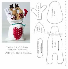 Hobbies With Animals Refferal: And Crafts Kitchen Felt Christmas Decorations, Felt Christmas Ornaments, Christmas Toys, Diy Christmas Gifts, Christmas Hearts, 242, Theme Noel, Christmas Sewing, Sewing Toys