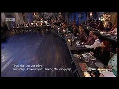Πίτσα Παπαδοπούλου ~~ Έγώ θα 'μαι γιά σένα - YouTube Basketball Court, Youtube, Youtubers, Youtube Movies