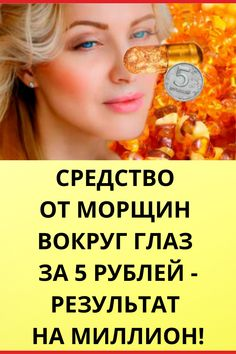 Face Care, Skin Care, Natural Life, Makeup Revolution, Where The Heart Is, Healthy Habits, Beauty Care, Hair Makeup, Cream