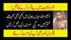 Shohar Ki Mohabbat Paane Ki dua | wazifa for husband | shohar ki mohabba...