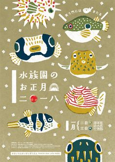 Poster for the Tokyo Sea Life aquarium, 2017 Japan Design, Japanese Graphic Design, Japanese Prints, Japanese Art, Japanese Poster, Graphic Design Posters, Graphic Design Illustration, Illustration Art, Poster Designs
