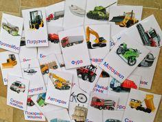 Сделано Любовью: Карточки Домана. Транспорт