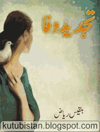 Ebook Novel La Tahzan