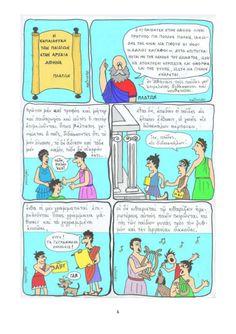 ΑΡΧΑΙΑ ΕΛΛΗΝΙΚΗ ΓΛΩΣΣΑ Α΄, Β΄, Γ΄ΓΥΜΝΑΣΙΟΥ ΣΕ COMICS Peanuts Comics