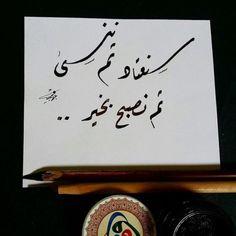 للفنان @hassan_34  تابعونا على انستاقرام @arabiya.tumblr  #خط #عربي #تمبلر #تمبلريات #خطاطين #calligraphy #typography #arabic #الخط_العربي #خط_عربي #خطاطي_الانستاقرام
