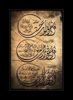 Protection Surahs from the Quran -