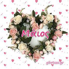 Εικόνες για τον Μάιο Καλώς μας ήρθε ο Μάιος και Καλή Πρωτομαγιά Floral Wreath, Easter, Wreaths, Decor, Baddies, Floral Crown, Decoration, Door Wreaths, Easter Activities