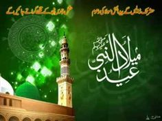 The Third month of Islamic Calendar is associated with the birth and death anniversary of beloved Holy Prophet Muhammad (PBUH) Eid Milad Un Nabi images Jashne Eid Milad, Eid Milad Un Nabi, Islamic Wallpaper, Fall Wallpaper, Wallpaper Backgrounds, 12th Rabi Ul Awal, Rabi Ul Awwal, Mecca Kaaba, Karbala Photography