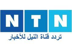 #تردد_قناة_النيل #قناة_النيل_للأخبار  #تردد #قناة #قناة_النيل #قنوات_النيل #القنوات_الاخبارية  #النايل_س #الشتاء #الطقس #وزارة_العمل #الطقس_اليوم #احوال_الطقس #اخبار_مصر #مصر #التقنية #اخبار_التقنية #قنوات_الأخبار #اخبار