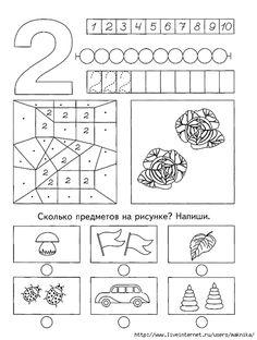 """Развивающие занятия """"Счёт до 10"""". Обсуждение на LiveInternet - Российский Сервис Онлайн-Дневников"""