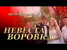 Невеста воровка / Российская мелодрама новинка 2017 / Лучшие российские мелодрамы в HD - YouTube