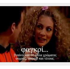 Funny Greek Quotes, Funny Quotes, Greek Tv Show, Actor Studio, Make Smile, Funny Scenes, Teenager Quotes, Tv Quotes, True Words