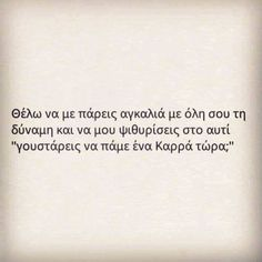 Greek Quotes, Qoutes, Love Quotes, Anna, Cards Against Humanity, Letters, Good Things, Songs, Qoutes Of Love
