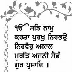 DOWNLOAD JUP JI SAHIB IN ENGLISH FOR FREE http://lnkd.in/v4tpH2