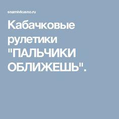 """Кабачковые рулетики """"ПАЛЬЧИКИ ОБЛИЖЕШЬ""""."""