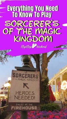 If you are planning a visit to the Magic Kingdom, make sure you check out the Sorcerer's of the Magic Kingdom interactive game. It's a fun and completely free family activity at Walt Disney World...plus the cards make great free souvenirs. #MagicKingdom #WaltDisneyWorld