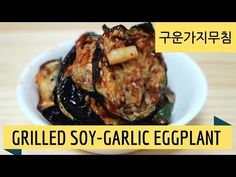 Spicu Korean Grilled Eggplant is an awesome way to eat eggplant. Grill it up and marinate in a simple soy-sauce marinade. Eat it as a side dish with hot rice! Eggplant Recipes Asian, Eggplant Side Dishes, Grilled Eggplant Recipes, Asian Recipes, Korean Grill, Korean Food, Chinese Food, Koken