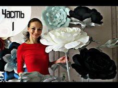 Просто огромные черные розы из гофрированной бумаги - YouTube
