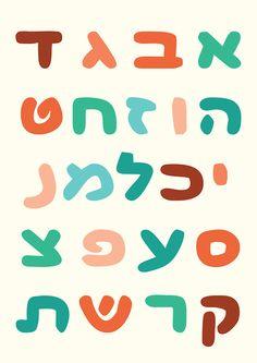 Alphabet (Hebrew) poster, alternate colours  Digital Illustration