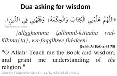 Dua asking for wisdom