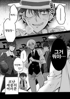 No one hurts or messes with Conan in their watch! Conan Comics, Detektif Conan, Magic Kaito, Anime Guys, Manga Anime, Super Manga, Fangirl, T 64, Kaito Kuroba