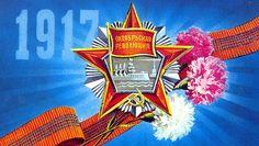 Бердянские коммунисты отметили 97-ю годовщину Октябрьской революции