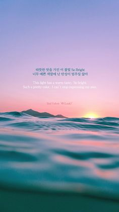 Quotes Song Lyrics Kpop 56 New Ideas Velvet Wallpaper, K Wallpaper, Trendy Wallpaper, Wallpaper Quotes, Wallpaper Backgrounds, Kawaii Wallpaper, Korean Phrases, Korean Words, Red Velvet Songs