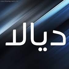 معنى اسم ديالا صفات حاملة اسم ديالا Gaming Logos Nintendo Wii Logo Logos