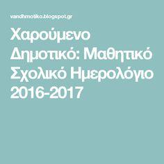 Χαρούμενο Δημοτικό: Μαθητικό Σχολικό Ημερολόγιο 2016-2017