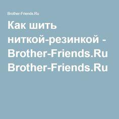 Как шить ниткой-резинкой - Brother-Friends.Ru Brother-Friends.Ru